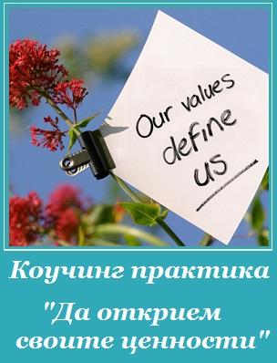 Коучинг практика Да открием своите ценности
