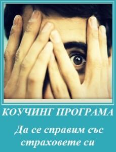 Коучинг програма Да се справим със страховете си