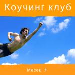 Модул 1 Как да си поставяме цели