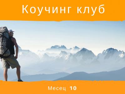 Модул 10 Как да повишим мотивацията си