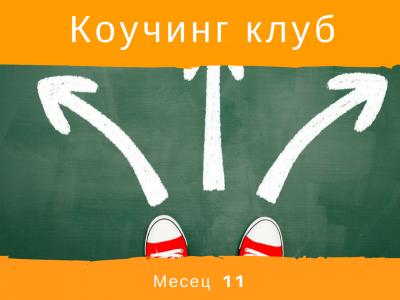Модул 11 Как да вземаме ефективни решения