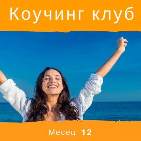 Модул 12 Как да помагаме сами на себе си
