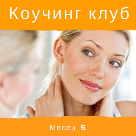 Модул 5 Как да разбираме вътрешните си състояния