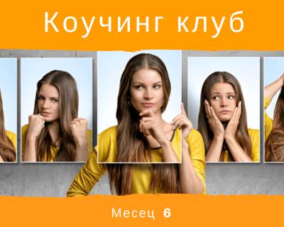 Модул 6 Как да управляваме емоциите