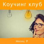 Модул 7 Как да управляваме мислите си