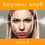 Модул 8 Как да повишим самоконтрола си