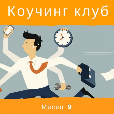 Модул 9 Как да се справим с напрежението и стреса
