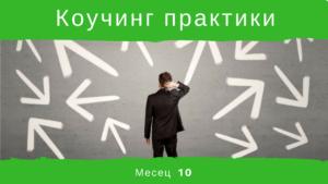 Коучинг практики с Център по мениджмънт