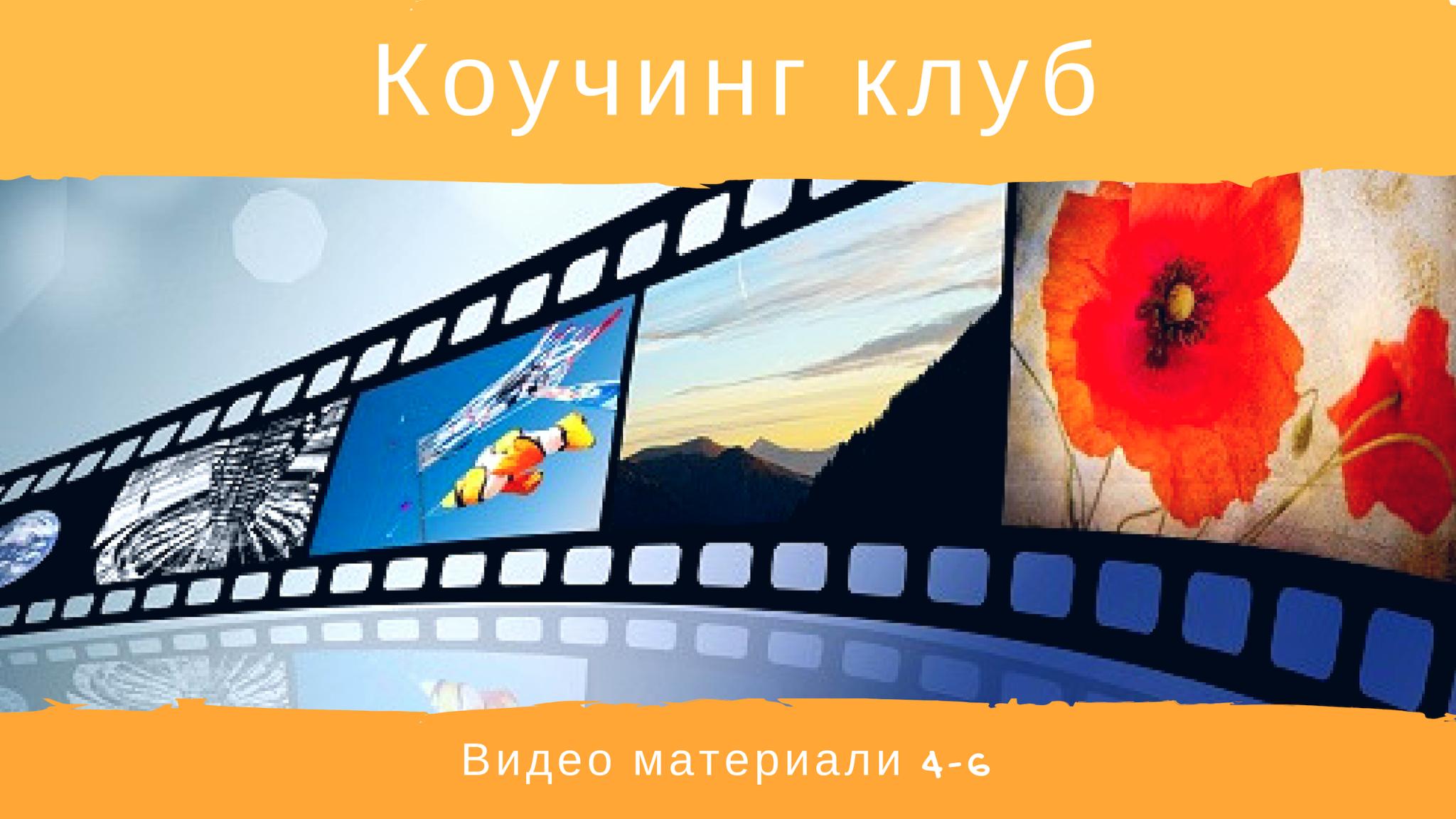 Видео материали 4-6