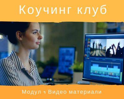 Модул 1 Видео материали