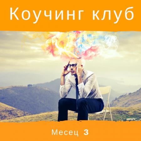 Модул 3 Как да разбираме вътрешната игра и нейните правила