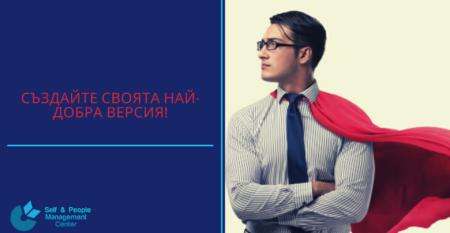 Коучинг практика – АЗ Героят -Център по Мениджмънт