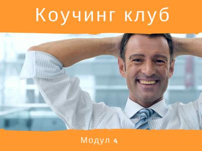 Модул 4 Как да повишим своето самоуважение