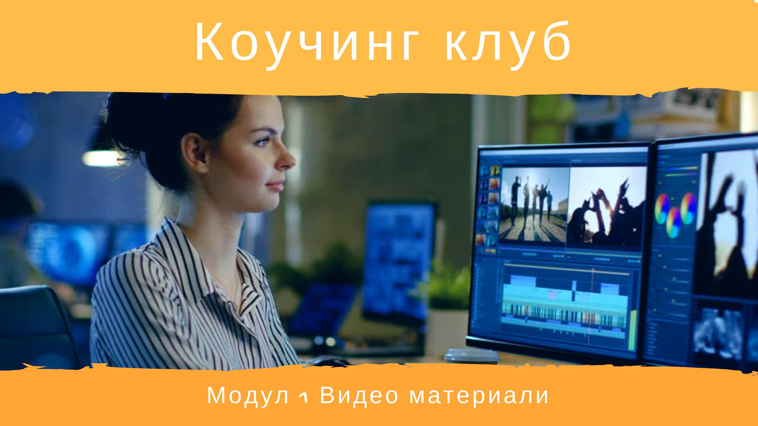 modu1 video
