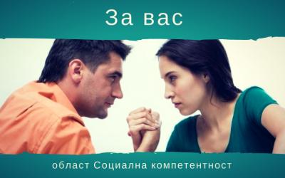 Майсторско овладяване на конфликти