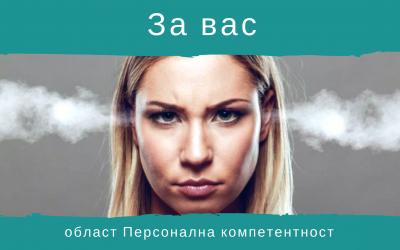 10 практични начина за освобождаване от негативни емоции и мисли – коучинг уебинар