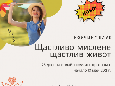 Щастливо мислене за щастлив живот – коучинг програма